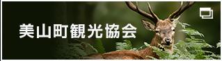 美山観光協会